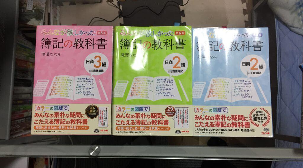 簿記2級_参考書