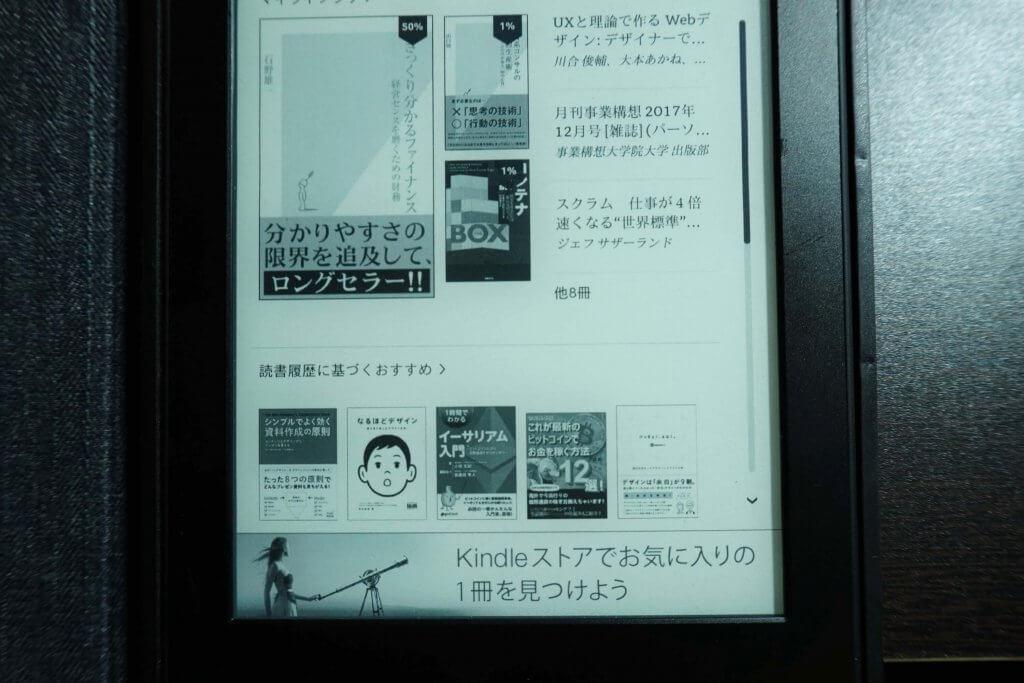 Kindle_ホーム画面