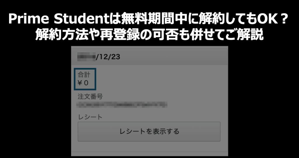 amazon-prime-student-cancel